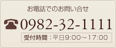 お電話でのお問い合わせ:0982-32-1111(受付時間:平日9:00~17:00)